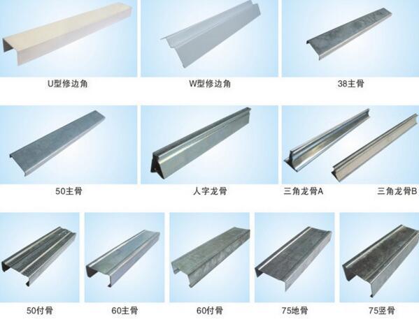 常规轻钢龙骨设备生产型材